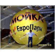 Рекламный шар. Аэростат. «Мойка ЕвроПарк» 3 м, фото 1