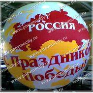 Рекламный шар Аэростат «С ПРАЗДНИКОМ ПОБЕДЫ» 3 м, фото 1