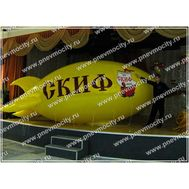 Рекламный Дирижабль «Скиф» 6 х 2.2 м, фото 1