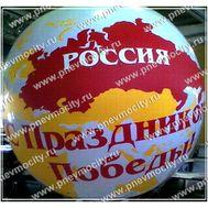 Рекламный шар «С ПРАЗДНИКОМ ПОБЕДЫ», фото 1
