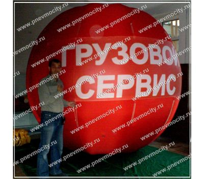 """Брендированный шар """"Грузовой сервис"""" 4 м, фото 1"""